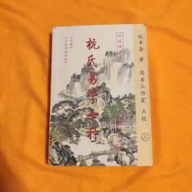 杭氏易学七种:周易杭氏学(上)――九州易学丛刊
