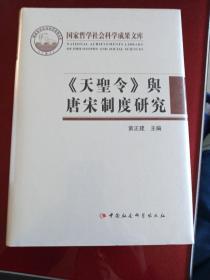 天圣令与唐宋制度研究