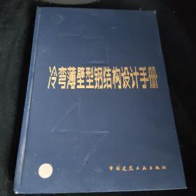 冷弯薄壁型钢结构设计手册精装