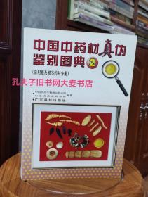 《中国中药材真伪鉴别图典( 2 )常用根及根茎药材分册》一版六印