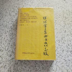 徐继畲与东西方文化交流