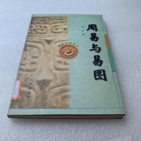 周易与易图——易学智慧丛书