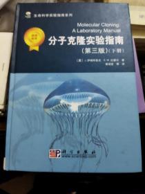 分子克隆实验指南(第三版)下册