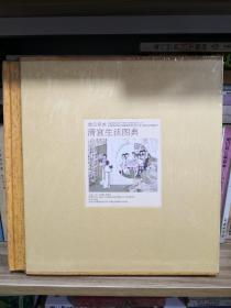 清宫生活图典