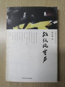 故纸风雪声(中国当代小品文丛007)
