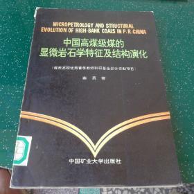 中国高煤级煤的显微岩石学特征及结构演化