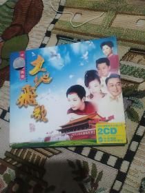 大地飞歌 中华世纪歌曲2004最值珍藏歌曲咏唱经典(2CD)