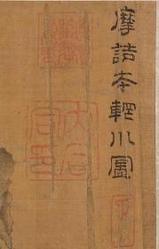 郭忠恕  临辋川图卷版本二。 纸本大小30.57*416.02厘米。宣纸艺术微喷复制