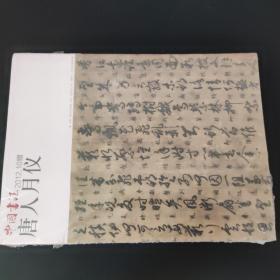 中國書法2012.10贈 唐人月儀   全新未拆封