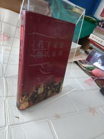 中华古典名著百部 孔子家语 颜氏家训