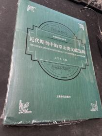 近代期刊中的章太炎文献选辑