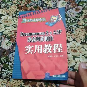 Dreamweaver 8+ASP动态网页制作实用教程