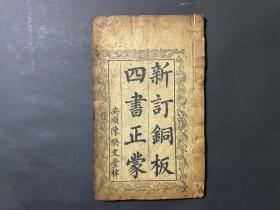 清代同治九年(1870)童子必读【新订铜板四书正蒙·大学章句】大开本一册全。带一木刻版画图,品如图。