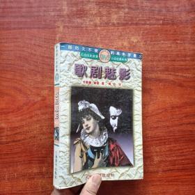 远流版新浪漫小说经典系列 第一辑 歌剧魅影