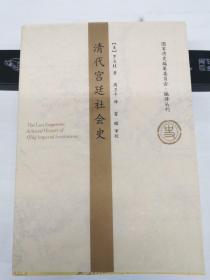 清代宮廷社會史:A Social History of Qing Imperial Institutions