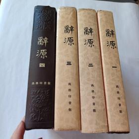 辞源(修订本) 1-4册共四册