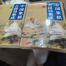 中国象棋古排局集成(上下)/外来之家LH