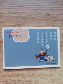 伯乐相车(漫画)
