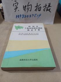 四川省土地利用现状调查技术手册