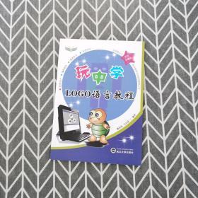 玩中学LOGO语言教程 : 彩色珍藏版