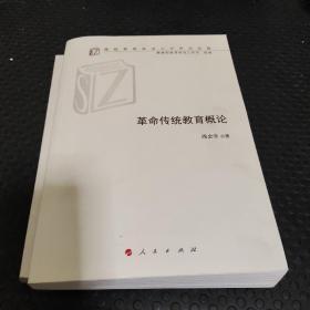 革命传统教育概论(高校思想政治工作研究文库)
