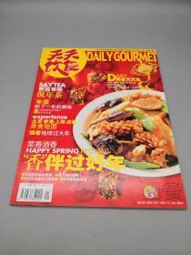 天天饮食2003年1