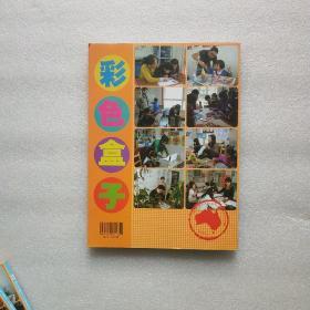彩色盒子儿童美术工作室艺术档案集体学员作品(2011年9月至12月)