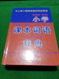 小学课本词语辞典