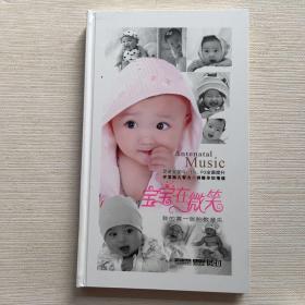 宝宝在微笑:我的第一张胎教音乐【一套全】
