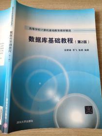 数据库基础教程(第2版)祝群喜 李飞 张杨 9787302458852