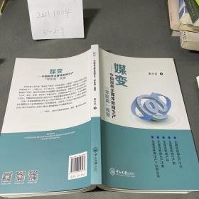 """媒变:中国报纸全媒体新闻生产""""零距离""""观察"""
