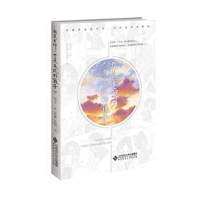 我是老师,也是永远的孩子.2 杨卫平,张榕麟,张梓妍 北京师范大学出版社9787303264483正版全新图书籍Book