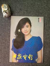 大众电影 1986 7  封面:傅艺伟,麦文燕   封底:日本影星田中裕子!