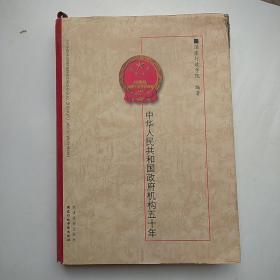 中华人民共和国政府机构五十年:1949~1999(书角边有磨损和脏迹,书脊旁有小虫洞品看图)