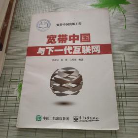 宽带中国与下一代互联网