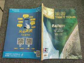 西藏旅游 【精美实用,西藏旅游杂志】 2018年第4期  关键词:巴松措,静谧之美、珠穆朗玛,世界最高的公园、藏南边境、玉麦极美,静谧之美