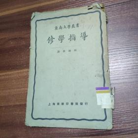 修学指导 (东南大学丛书)民国十二年初版