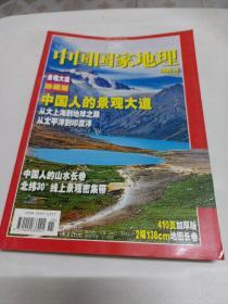 中国国家地理2006年第10期