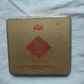 玉溪铁空烟盒