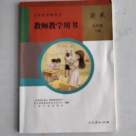 义务教育教科书. 美术七年级下册教师教学用书
