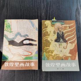 敦煌壁画故事【第一 二 辑 附大量敦煌壁画图版】2本合售