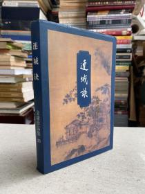 连城诀(金庸作品集20)——长篇武侠小说,当代著名作家金庸著。最初于1963年刊载于《明报》和新加坡《南洋商报》合办送的《东南亚周刊》,书名本做《素心剑》。现收录于 《金庸作品集》中。