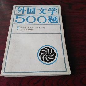 外国文学500题