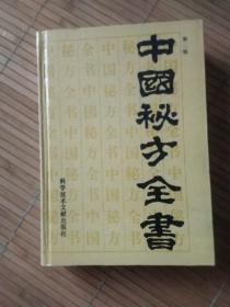 中国秘方全书第二版
