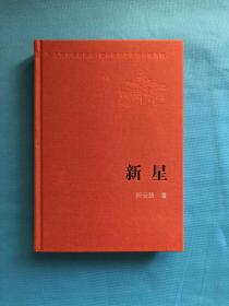 新中国60年长篇小说典藏  新星 一版一印4千册