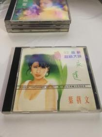 CD叶倩文 93最新超级大碟 永远