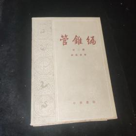 管锥编1-4册