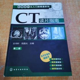 影像读片从入门到精通系列:CT读片指南(第2版)有少许划线不影响阅读