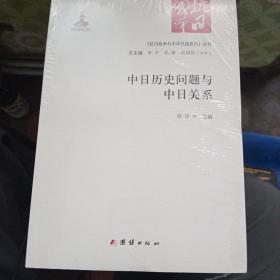 中日历史问题与中日关系【全新未拆封】