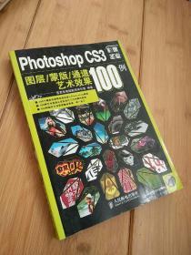 Photoshop CS3图层/蒙版/通道艺术效果100例